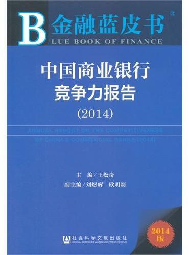 金融蓝皮书:中国商业银行竞争力报告(2014)