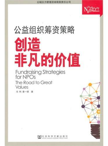 公益组织筹资策略