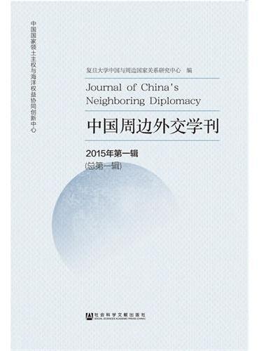 中国周边外交学刊 2015年第一辑(总第一辑)