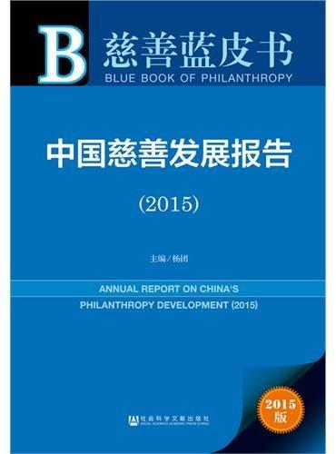 慈善蓝皮书:中国慈善发展报告(2015)