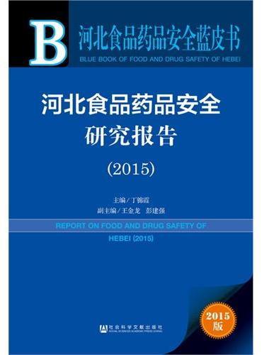 河北食品药品安全蓝皮书:河北食品药品安全研究报告(2015)