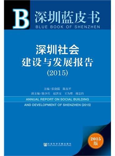 深圳蓝皮书:深圳社会建设与发展报告(2015)