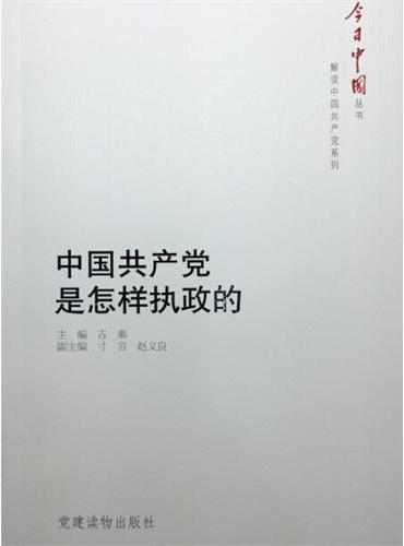 今日中国丛书?解读中国共产党系列之《中国共产党是怎样执政的》