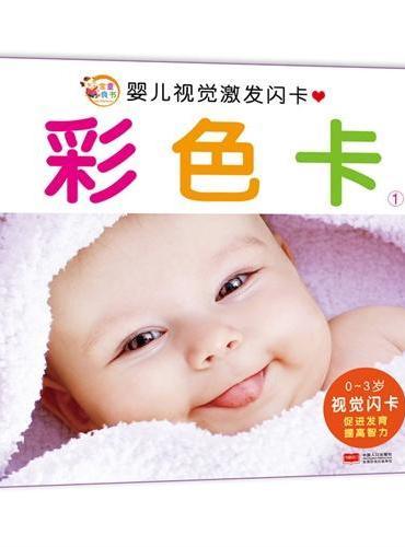 彩色卡1-婴儿视觉激发闪卡