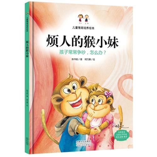烦人的猴小妹:孩子之间常常争吵,怎么办?(精装绘本)(父母送给孩子最好的礼物。畅销台湾6年,台湾著名儿童文学作家林良倾情推荐。启明星童书馆出品)
