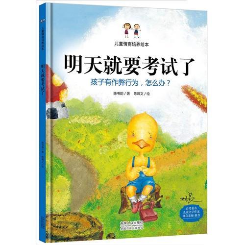 明天就要考试了:孩子有作弊行为,怎么办?(精装绘本)(父母送给孩子最好的礼物。畅销台湾6年,台湾著名儿童文学作家林良倾情推荐。启明星童书馆出品)