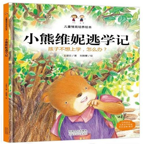 小熊维妮逃学记:孩子不想上学,怎么办?(精装绘本)(父母送给孩子最好的礼物。畅销台湾6年,台湾著名儿童文学作家林良倾情推荐。启明星童书馆出品)