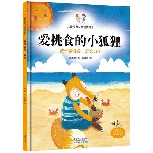爱挑食的小狐狸:孩子爱挑食,怎么办(精装绘本)(父母送给孩子最好的礼物。畅销台湾6年,台湾著名儿童文学作家林良倾情推荐。启明星童书馆出品)