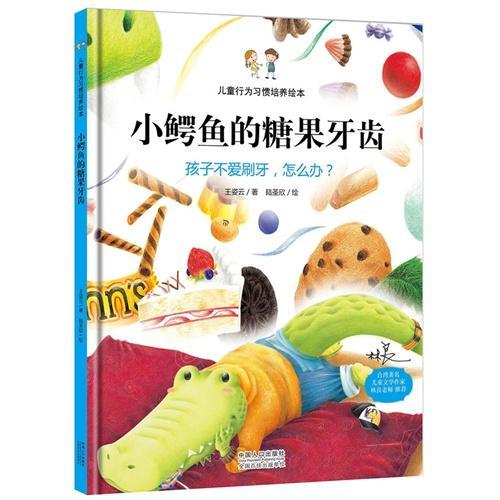 小鳄鱼的糖果牙齿:孩子不爱刷牙,怎么办?(精装绘本)(父母送给孩子最好的礼物。畅销台湾6年,台湾著名儿童文学作家林良倾情推荐。启明星童书馆出品)