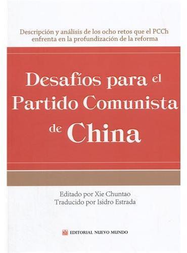 中国共产党如何应对挑战(西文版)