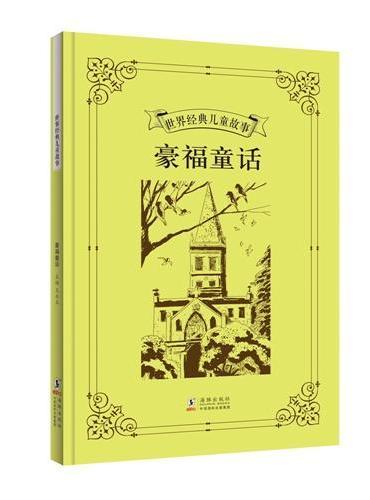 世界经典儿童故事:豪福童话