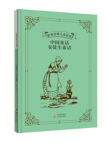 世界经典儿童故事:中国童话  安徒生童话
