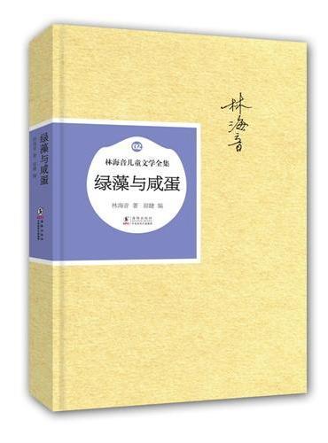 林海音儿童文学全集:绿藻与咸蛋(精装)