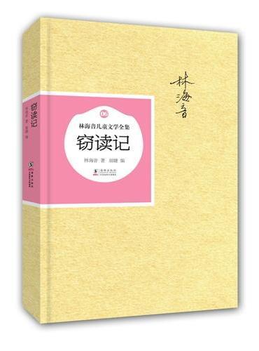 林海音儿童文学全集:窃读记(精装)