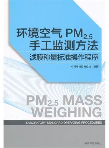 环境空气PM2.5手工监测方法——滤膜称量标准操作程序