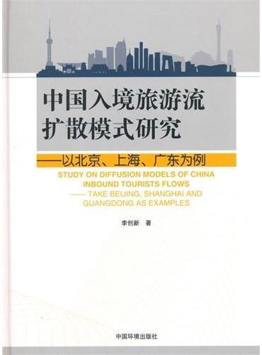 中国入境旅游流扩散模式研究——以北京、上海、广东为例