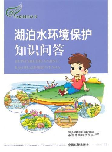 湖泊水环境保护知识问答
