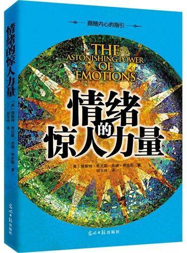 情绪的惊人力量 2015年新版