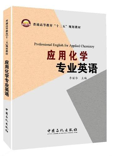 应用化学专业英语