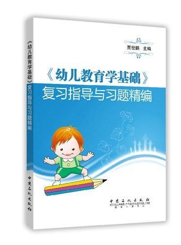 《幼儿教育学基础》复习指导与习题精编