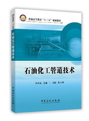 石油化工管道技术