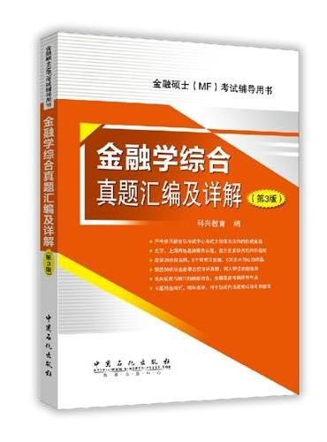 金融学综合真题汇编及详解 第3版(431金融综合,连续畅销3年)