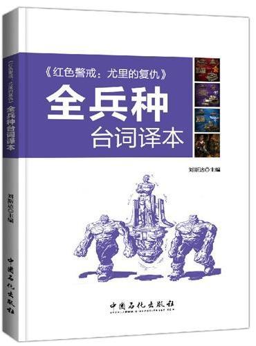 红色警戒:尤里的复仇 全兵种台词译本