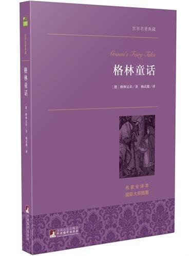 格林童话 世界名著典藏