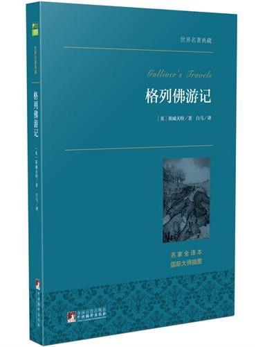 格列佛游记 世界名著典藏