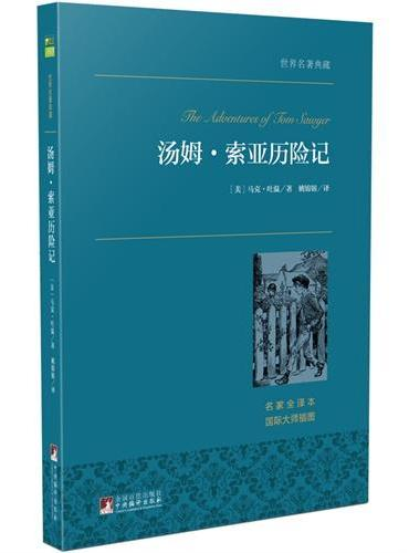 汤姆·索亚历险记 世界名著典藏