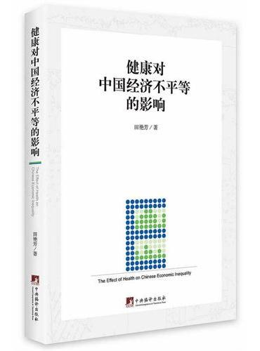 健康对中国经济不平等的影响