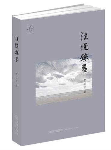 法边馀墨(精装版)