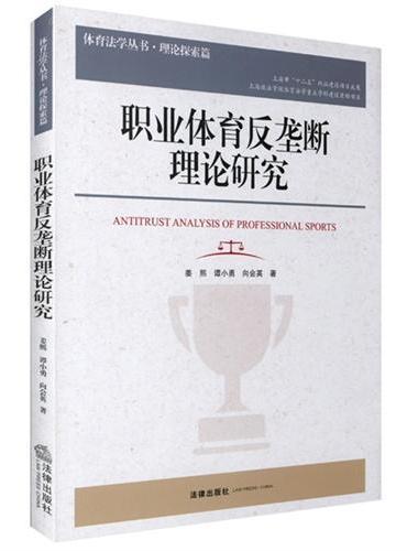 职业体育反垄断理论研究