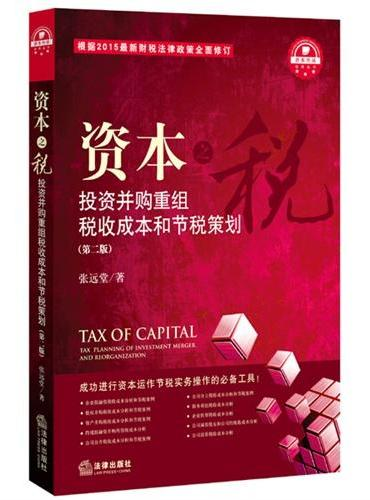 资本之税:投资并购重组税收成本和节税策划(第二版)