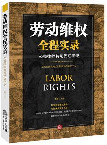劳动维权全程实录:公益律师特别代理手记