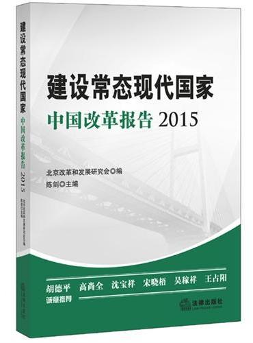 建设常态现代国家:中国改革报告2015