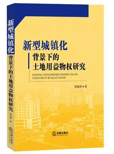 新型城镇化背景下的土地用益物权研究