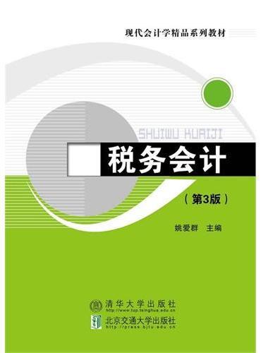 税务会计 第3版  现代会计学精品系列教材