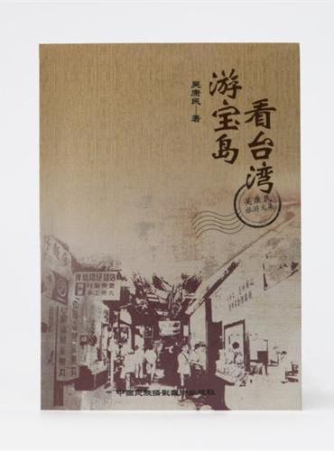 游宝岛 看台湾