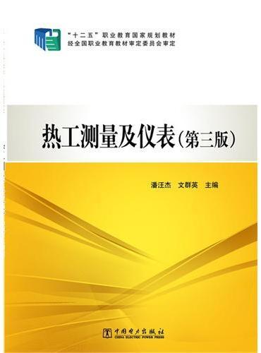 """""""十二五""""职业教育国家规划教材 热工测量及仪表(第三版)"""