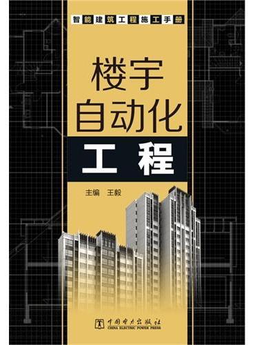 智能建筑工程施工手册 楼宇自动化工程