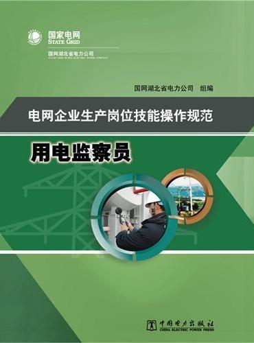 电网企业生产岗位技能操作规范 用电监察员