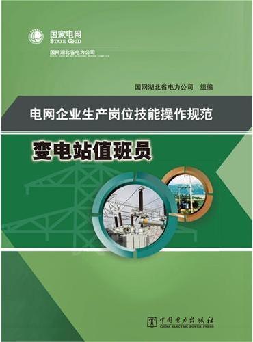电网企业生产岗位技能操作规范 变电站值班员