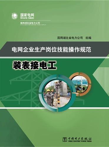 电网企业生产岗位技能操作规范 装表接电工