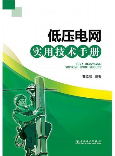 低压电网实用技术手册