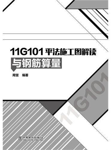 11G101平法施工图解读与钢筋算量