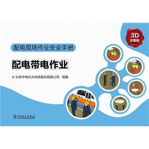 配电现场作业安全手册 配电带电作业