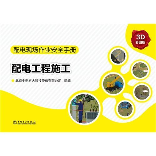 配电现场作业安全手册 配电工程施工