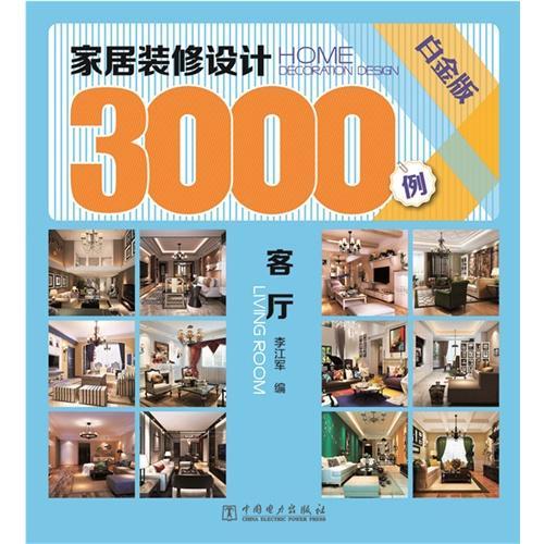 家居装修设计3000例(白金版) 客厅