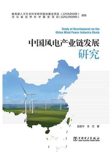中国风电产业链发展研究